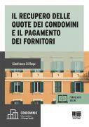 Il recupero delle quote dei condomini e il pagamento  dei fornitori